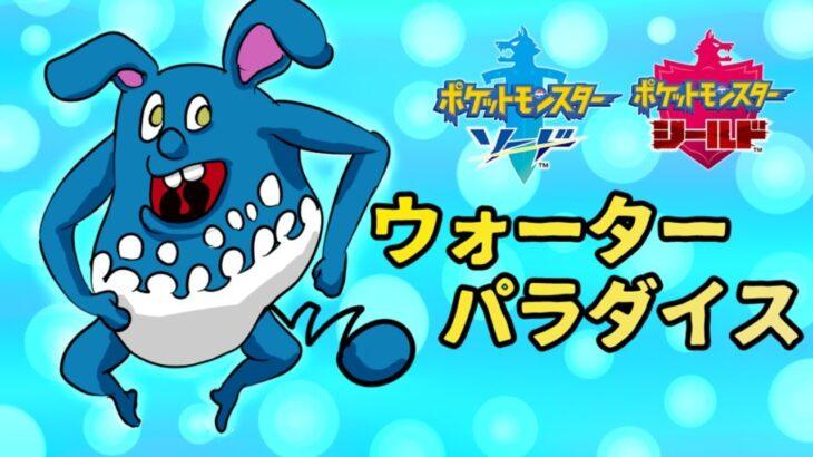 【ポケモン剣盾】水タイプ限定の公式大会!?【Vtuber】