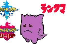 【ポケモン剣盾】ゲンガー弱いってのはマジ?【Vtuber】