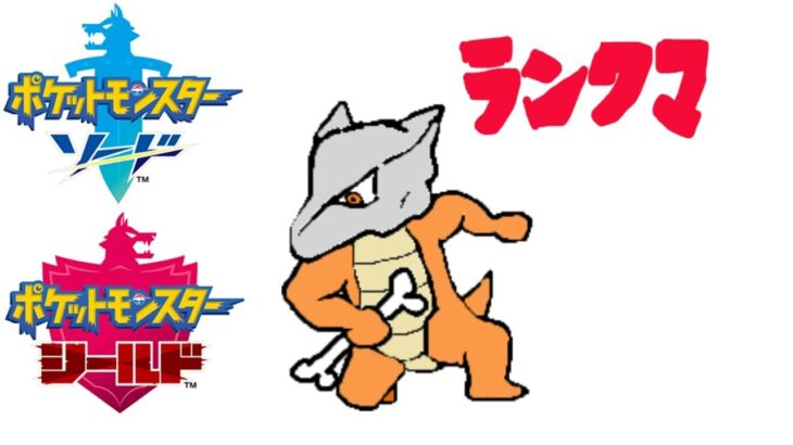 【ポケモン剣盾】ガラガラ無双ランクマ【Vtuber】