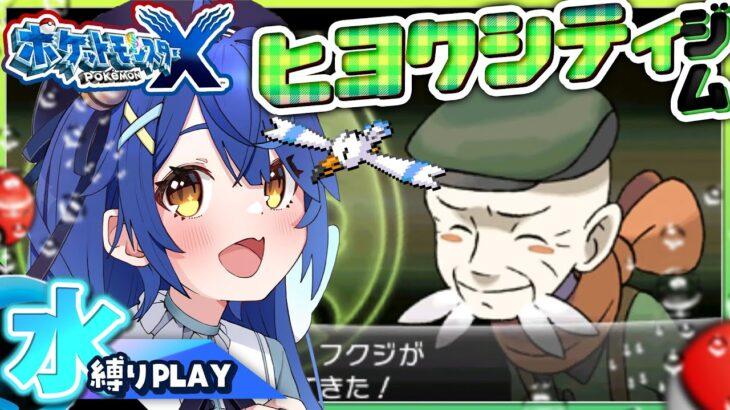 ˗ˋˏ ポケモンXY│#4 ˎˊ˗あ‼ フクジのおじいちゃん‼‼👀│初見水縛り( 天宮こころ/にじさんじ )Pokemon X