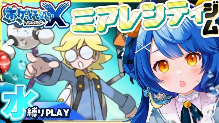 ˗ˋˏ ポケモンXY│#5 ˎˊ˗ ミアレシティ㊗開通!探検だー‼✨│初見水縛り( 天宮こころ/にじさんじ )Pokemon X