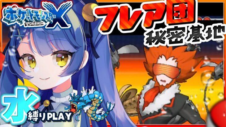 ˗ˋˏ ポケモンXY│#6 ˎˊ˗ えっ⁉⁉⁉⁉│初見水縛り( 天宮こころ/にじさんじ )Pokemon X