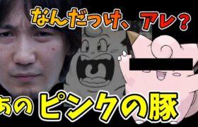 【名言】ポケモンを知らなすぎてitsukaちゃんにオジ認定されるウメハラ「あのピンクの豚…」【梅原大吾・スト5・格ゲー】