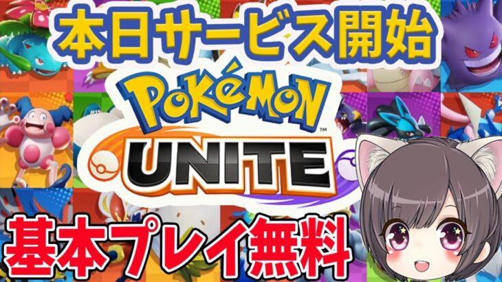 【ポケモン ユナイト】正式サービス開始!マスターランク目指す!【switch/Pokémon UNITE】