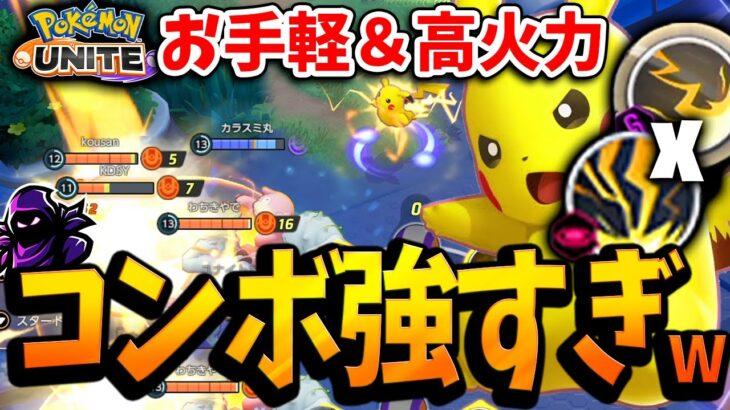 【ポケモンユナイト】このコンボを覚えれば初心者でも『最強&最高tier火力』を出せるピカチュウのテクについて解説する西寺【Pokemon UNITE】
