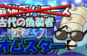 【ポケモン剣盾】古代でも偽装問題!!今こそオムスターの時代!!【ゆっくり実況】