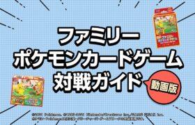 ファミリーポケモンカードゲーム対戦ガイド動画版