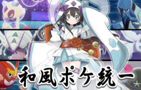 【ポケモン剣盾】和風ポケ統一でランクバトル!
