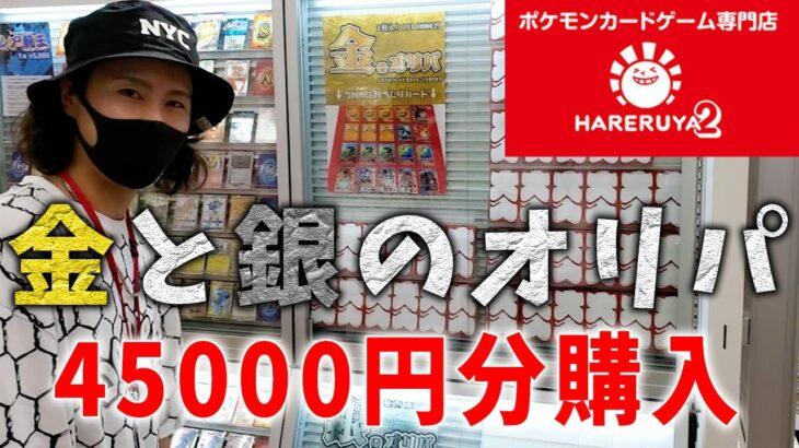 アキバにオープンした超大型ポケカ専門店『晴れる屋2』のオリパがやばい。【ポケモンカード/ポケカ開封動画】