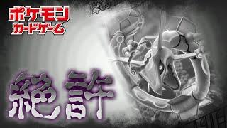 【蒼空ストリーム開封】これはエラー箱ダッテェェェェェェェ!!!!!!!【ポケモンカード】