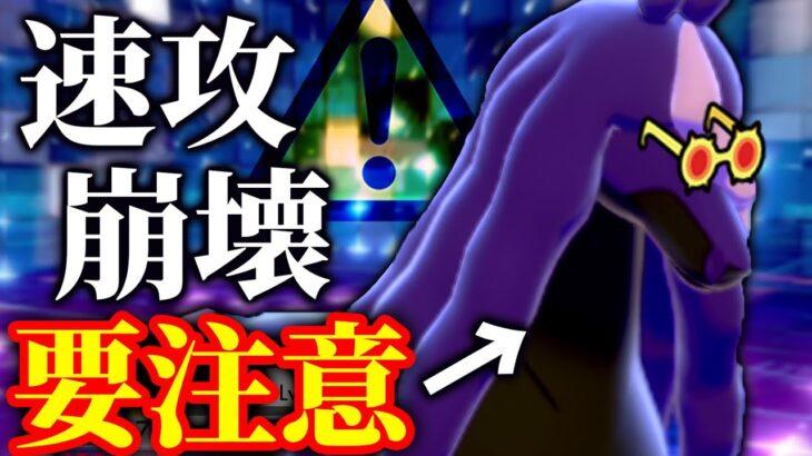 (実質)伝説ポケモンのレイスポスを【超絶火力特化型】で採用。簡単にサイクル崩壊させる‼️【ポケモン剣盾】