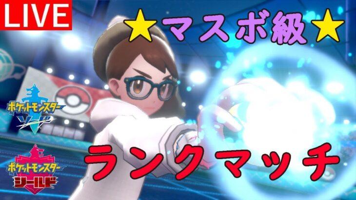 朝のランクマ【ポケモン剣盾】