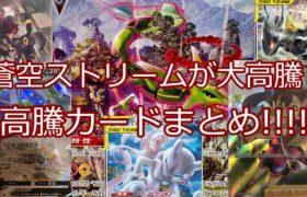 【ポケモンカード】ポケカ 蒼空ストリームが大高騰!高騰カードまとめ!!!!