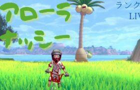 【アローラナッシー】元世界チャンピオンのダブルランク戦【ポケモン剣盾】
