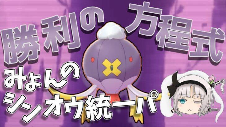 【ポケモン剣盾】フワライドが勝利を繋ぐ!弱保かるわざにある技で止まりません『ゆっくり妖夢のシンオウ統一』【ゆっくり実況】