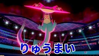 【ライブ配信】りゅうまいドラパルト【ポケモン剣盾ランクマ】