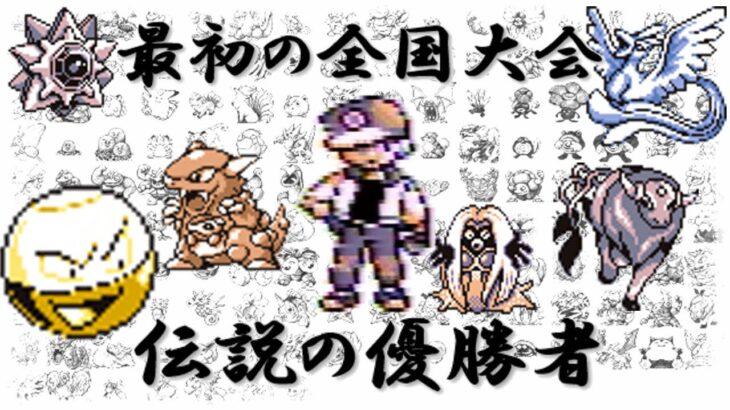 【初代ポケモン】最初の大会優勝者!その伝説に迫る!