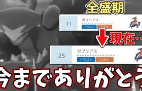 【悲報】歴戦の王『ガブリアス』、お前…【ポケモン剣盾】