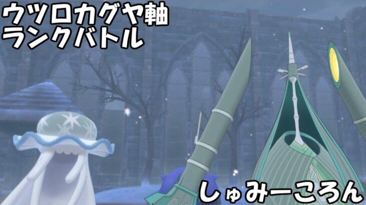 【ポケモン剣盾】初級者のウツロカグヤ軸ランクマ