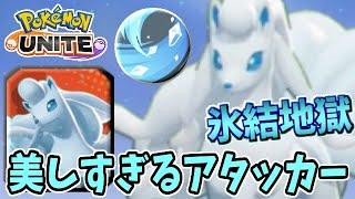 【ポケモンユナイト】美しすぎるアタッカー!! 広範囲氷結地獄「アローラキュウコン」