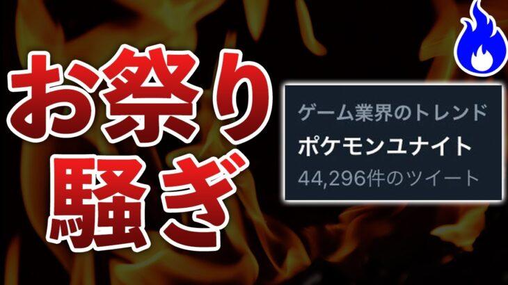 ポケモンユナイト正式配信日決定!スタダ組の熱量がやばい