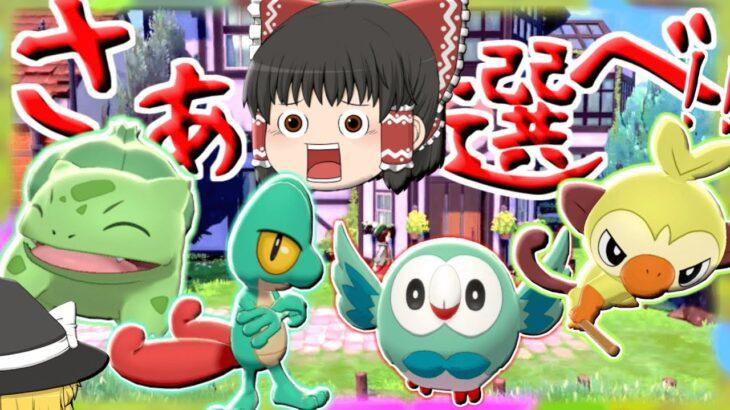 【ポケモン剣盾】色違い草御三家が超可愛いらしい【ゆっくり実況】