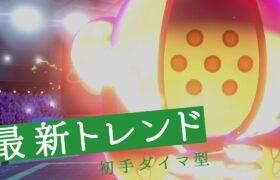 【ポケモン剣盾】レジスチルの時代到来!最先端トレンド初手ダイマ型で時代を置き去りにする世界線