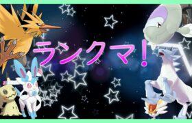 【ポケモン剣盾】ランクマ適当に順位上げる~