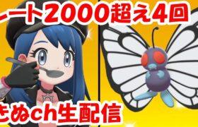 786位~構築が無いけどランクマ生配信【ポケモン剣盾】