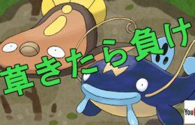 【ポケモンGO】草きたら負け【GBL】