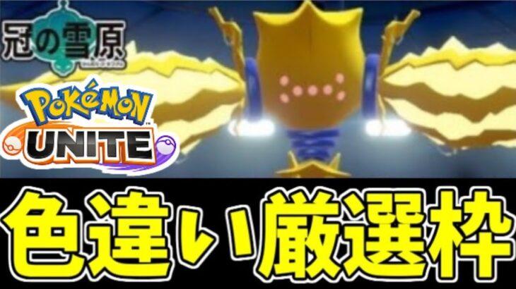 【ポケモンユナイトに逃げる】色違いレジエレキの厳選をするぞ生放送!