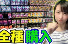 【ポケカ】ポケモンセンター京都でパック全種購入してみたら、、??【開封】