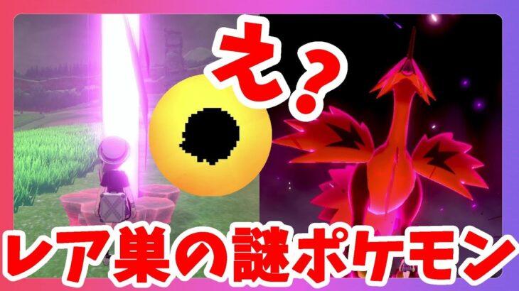 【ポケモンソードシールド】レア巣!ノーマルタイプの謎ポケモン!?冠の雪原【エキスパンションパス】