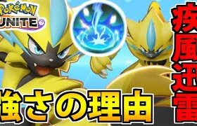 【ポケモンユナイト】超強力新ポケモン「ゼラオラ」!! 強さの理由とは…?【超速火力】