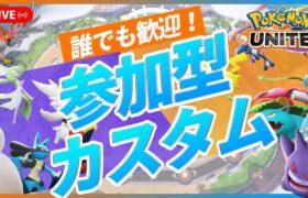 【ポケモンユナイト】視聴者参加型カスタムマッチ!【ポケユナ】