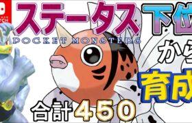 【ポケモン剣盾】ステータス下位から育成カイリキーといっしょ♡24【アズマオウ】