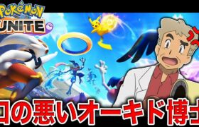【ポケモンユナイト】口の悪いオーキド博士が勝利を目指してブチギレるww【柊みゅう】