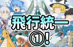 ポケモン剣盾 飛行タイプ統一でランクバトル①!『ダイジェット』ができるうちに!!!