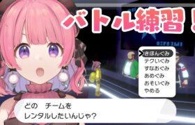 【ポケモン剣盾】レンタルパーティでバトル練習!色々教えてください!【天輝おこめ】