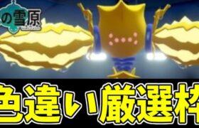 【ポケモン剣盾】今日から色違いレジエレキの厳選をするぞ生放送!