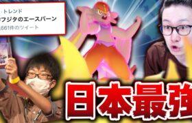 ポケモン日本一に輝いた『フジタのエースバーン』使ってみたらやっぱ強すぎたwwwwww【ポケモン剣盾 PJCS2021 ダブルバトル】