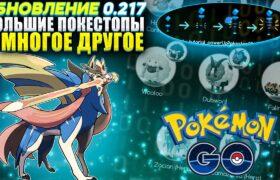 Обновление 0.217   Большие Покестопы и Многое Другое [Pokemon GO]