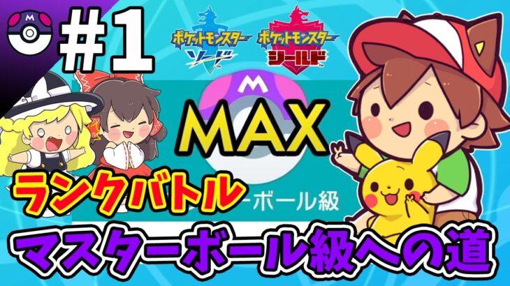 【ポケモン剣盾】#1 ぽこにゃんがランクマでマスターボール級を目指す【ゆっくり実況】