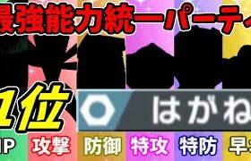 【ポケモン剣盾】各能力の1位を集めて最強の鋼統一パーティを作ったぞ!!