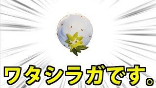 【ポケモンユナイト】ワタシラガです。 #1