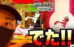 でた!!ダイマックスエースバーン!《スーパータッグ1だん》 ついに・・・?! ポケモンメザスタ! ダイマックスバトル! ゲーム実況! Pokemon