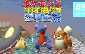 【マイクラ】ポケモンと100日暮らす空島生活#5【ゆっくり実況】【ポケモンMOD】