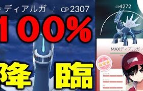 ディアルガ100%降臨!8月もGO! Shiny Pokemon GO