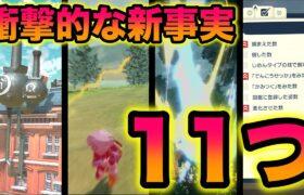 『ポケモンレジェンズアルセウス』の衝撃的な新事実11つ発覚!追加DLCの可能性が?!【2021.8.18ポケモンプレゼンツまとめ】