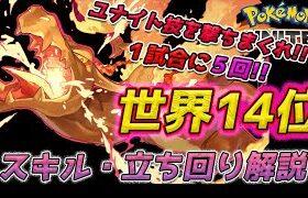 【ポケモンユナイト】1試合に5回!! ユナイト技を超回転!! これが世界14位のリザードン!!